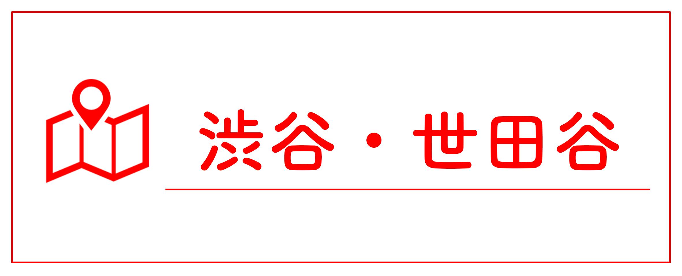 渋谷六本木