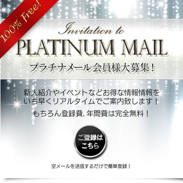 S style Attirant プラチナメール会員募集中!!