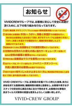 VIVID・CREW十三店