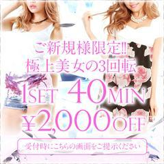 ご新規様2,000円OFF!!