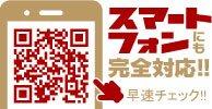 セクキャバ情報サイト「ナイツプラスモバイル」QRコード