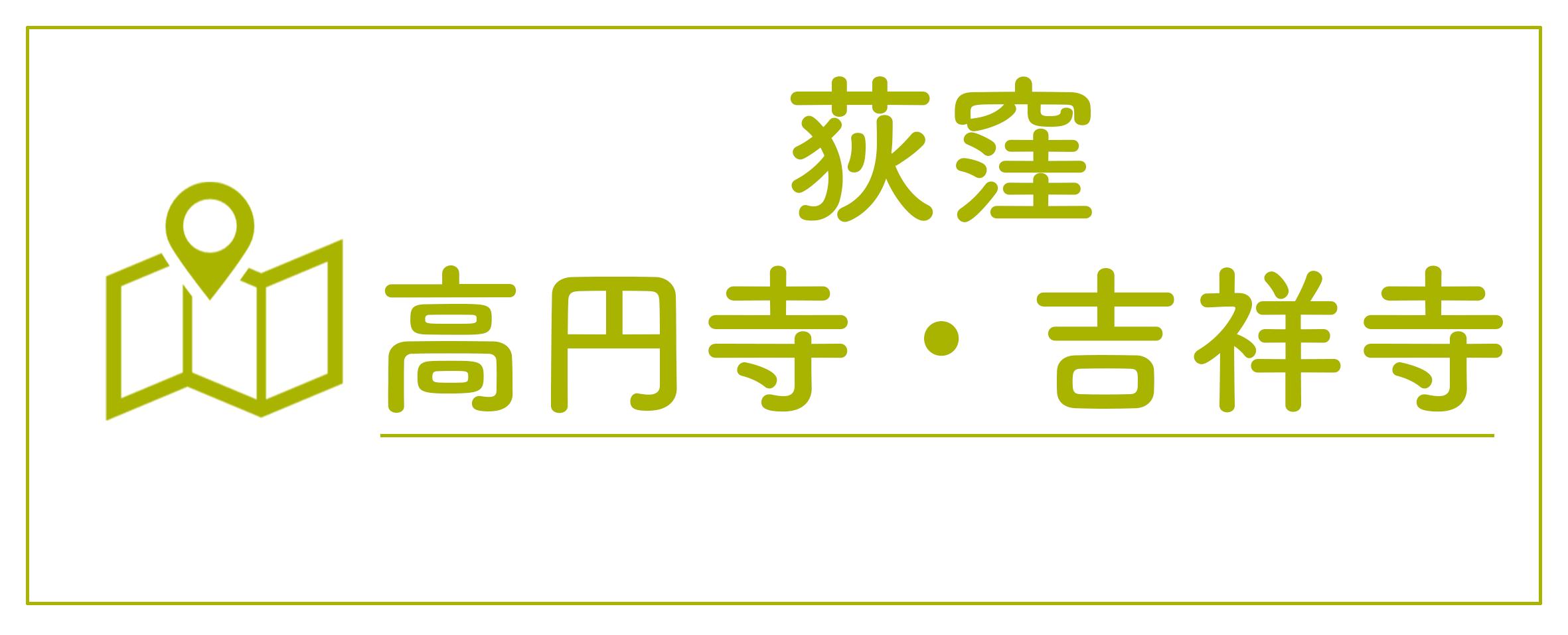 吉祥寺高円寺荻窪
