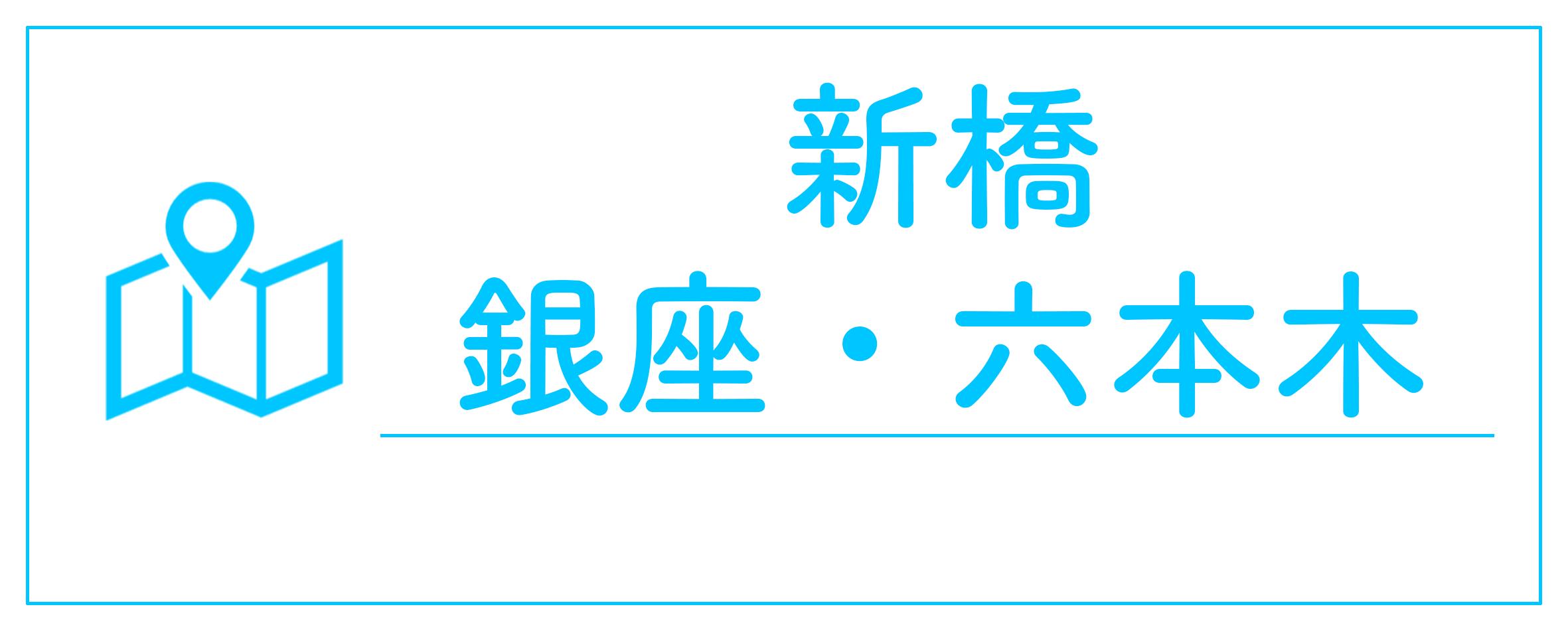 新橋銀座六本木