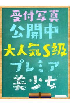 みすず【11/10体験入店】