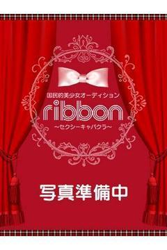 ありさ(Ribbon)