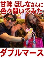 【福岡PR】プリンセス「ほしな」さん★質問攻め!!