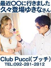 【福岡PR】安定の色気☆Fカップの悩殺ポーズいただきます!