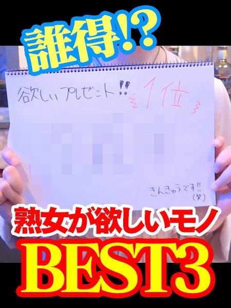 【BDイベント記念】熟女の欲しいモノBEST3