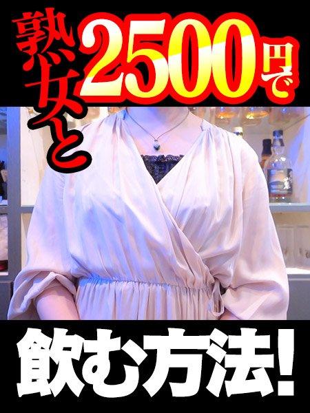 熟女とコミコミ2500円で飲む方法!
