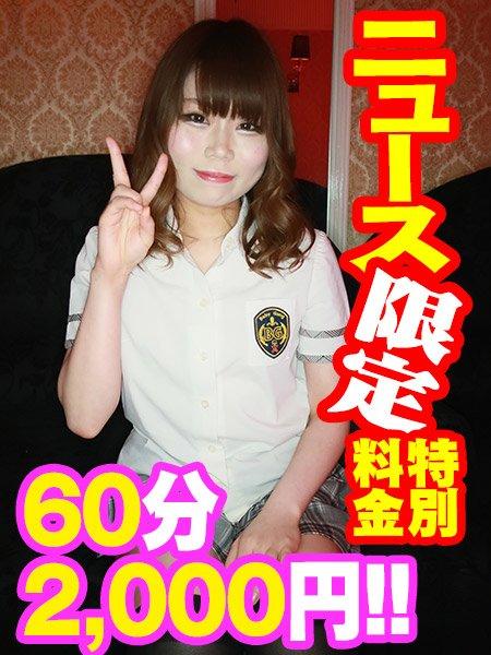 更にお得!大好評2,000円イベントがニュース限定60分!!
