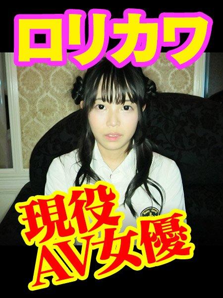 【現役AV嬢】のロリ系新人キャバ嬢にインタビュー!!