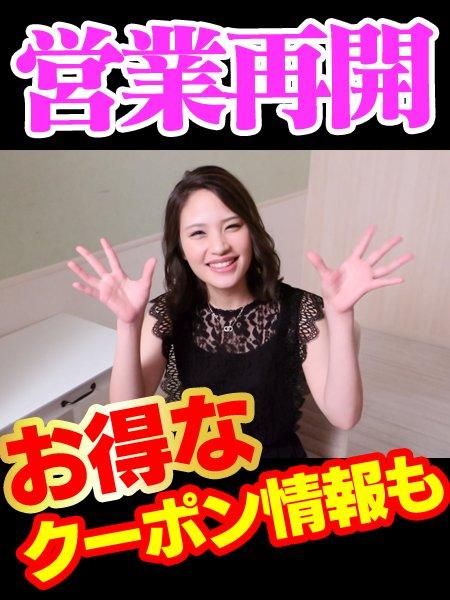 通常営業再開をグラビア美女が告知!!