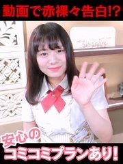 【コミコミ3000円】現役ガールズバー嬢が赤裸々告知!