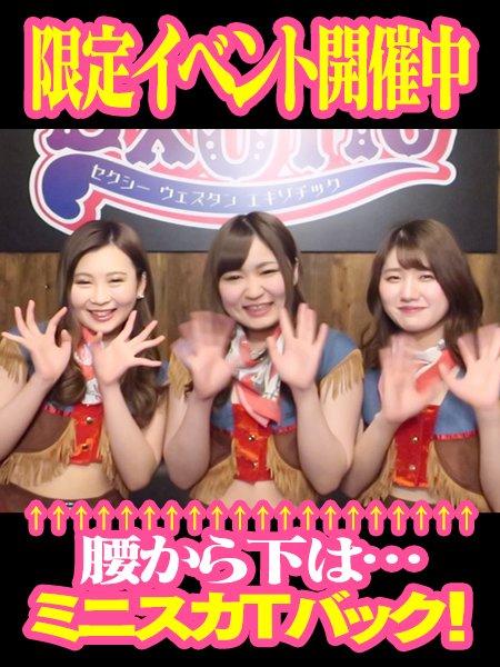エッチなロデオガール3人が限定イベント告知!!