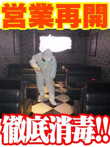 【消毒完了】リニューアルして営業再開!!