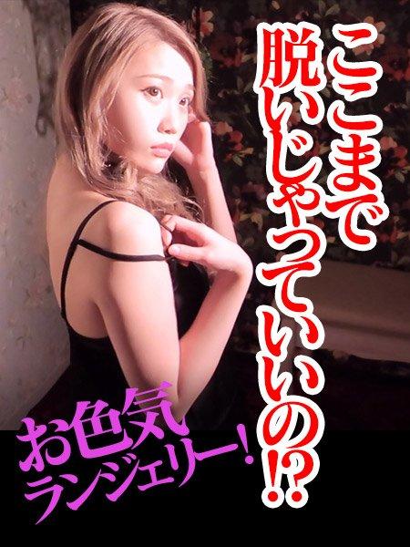 色白美女のお色気ランジェリー動画!