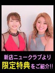 【動画で告知】新店ニュークラのお得特典をPR!!