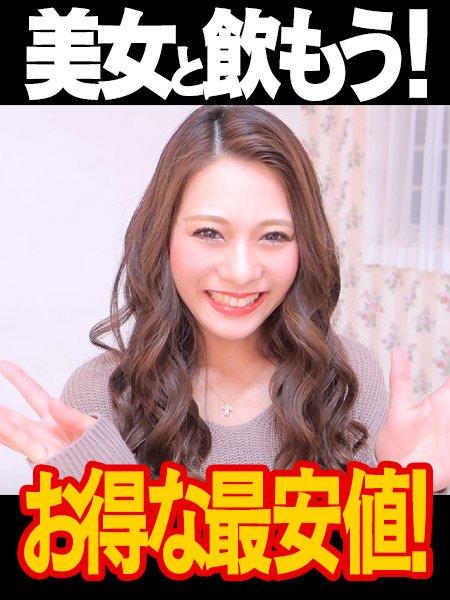 """""""黒服が選ぶ美女""""トップランカーがお得なお知らせ"""