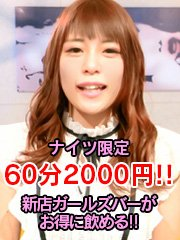 ニュース限定!!新店ガールズバーが60分2000円!!