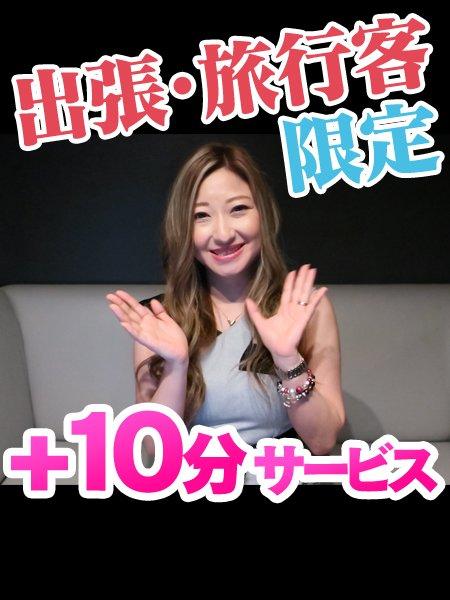 【+10分サービス】コミコミ50分5,000円が更にお得に!!