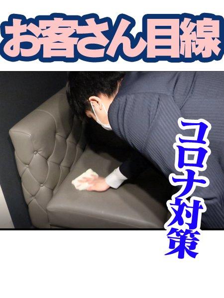 ススキノ最大級キャバのコロナ対策紹介!!