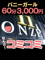 キュートなバニーガール♪限定クーポン60分3,000円コミコミ!!