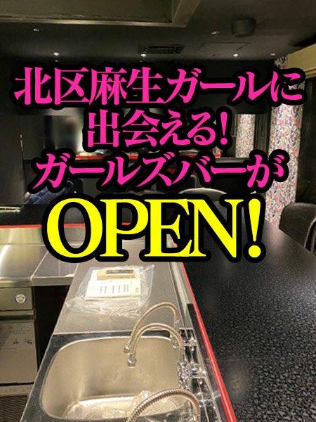北区麻生ガールに出会える!ガールズバーが本日オープン!