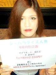 【先着10名様】1700円でおっぱい揉める!!