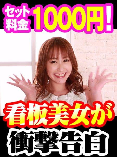 本日より衝撃のセット料金1000円がスタート!