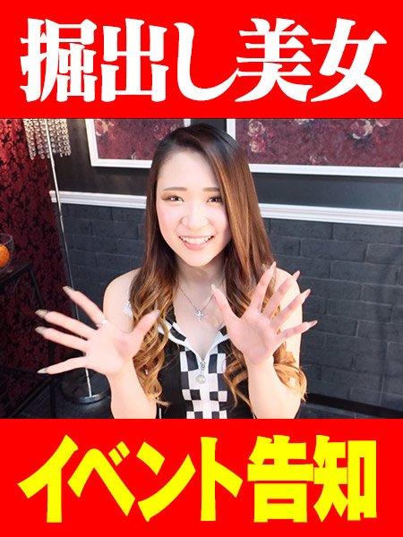 ニュース&クーポン限定60分4,000円ポッキリ!!