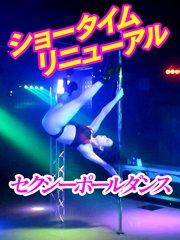 あの人気店のポールダンスショーがリニューアル!!