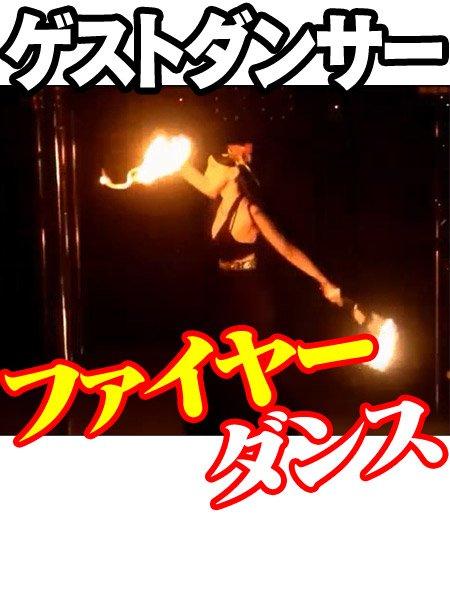 金曜はファイヤーダンス!老舗ガールズバーのショータイム!!