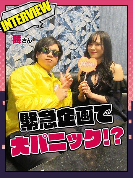 ブログに注目♡今週末は舞ちゃんのバースデーイベ!