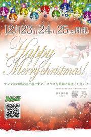 【イベント告知】落ち着き溢れる女性と大人のクリスマスを・・・
