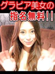 【北海道】グラビア美女の指名無料!動画でPR♪