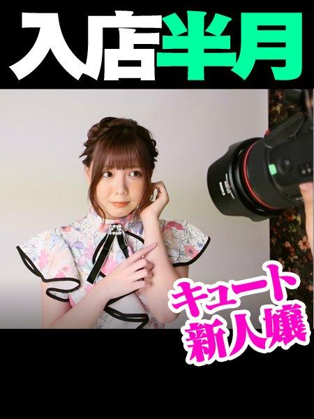 超フレッシュ新人嬢に突撃インタビュー敢行!!