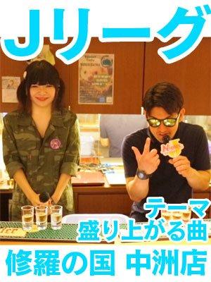 【Jカラリーグ】飲めないキャストじゃいられな~い♪