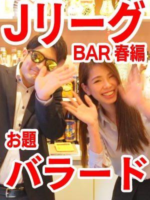 【Jカラリーグ】思わずウットリ…美女のバラードは飲みたくなる!