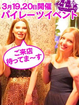 19・20日はお茶目な海外美女たちとパイレーツイベント☆