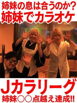 【Jカラリーグ】仲良し姉妹♪デュエット高得点なるか!?