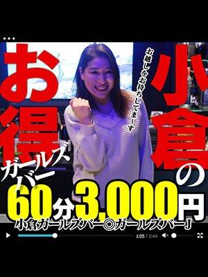 ご新規様なら1500円で遊べる!!