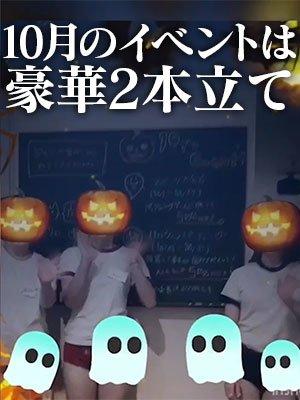 10月はイベント2本立てで楽しみ倍増♡♡