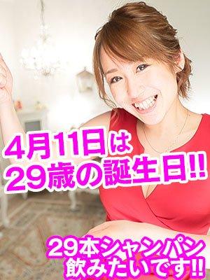 4月11日に誕生日を迎えるあの美女が登場!