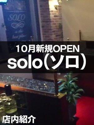オープンしたて★お一人キャバ専門店!