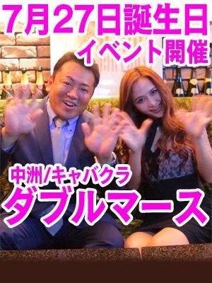 伝説になる予感…!7/27「ほしな」さんバースデー♡