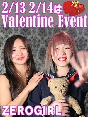美女たちが魅せます♡バレンタインは特別な2days♪