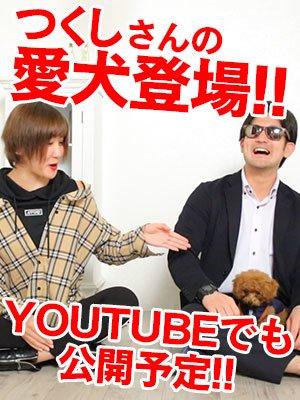 超カワイイー♡つくしさんの愛犬「ルゥ」ちゃん初登場!