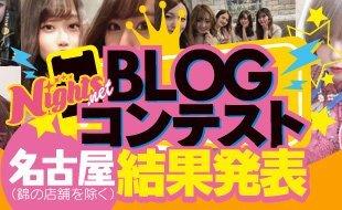 ブログ☆コンテスト、結果発表~~!
