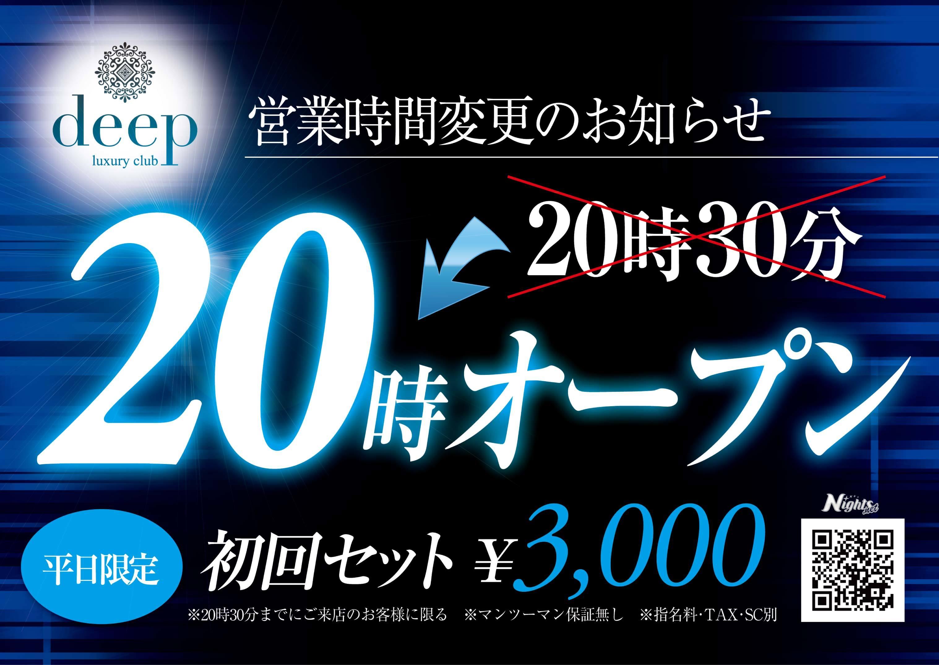 3,000円でディープな遊び・・・♪