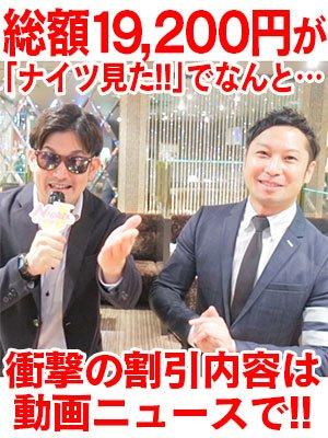 【初登場】9,200円オフ!?大出血!!ナイツだけのコミコミプラン☆